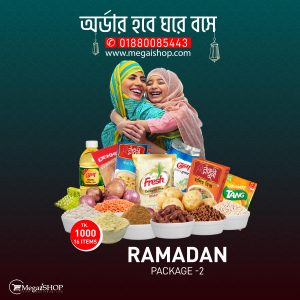 Ramadan Package-2 Online at Lowest Prices in Bangladesh on megaishop.com with Fastest Delivery. You can find your desired unique and fresh products.